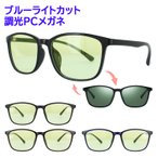 調光 PCメガネ PC眼鏡 サングラス ブルーライトカット メンズ レディース 軽量 UVカット 紫外線カット CHL010c TR90 ケース付き ウェリントン 目の疲れ