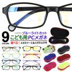 PCメガネ 子供用 キッズ PC眼鏡 軽量