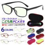 PCメガネ 子供用 キッズ PC眼鏡 軽量 ブルーライトカット かわいい UVカット 紫外線カット CHL103K スクエア 6色展開 選べるケース&めがね拭き付き★新着