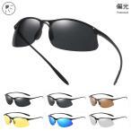 偏光サングラス スポーツサングラス メンズ レディース TR90素材 超軽量 約13g ao055 UVカット 紫外線対策