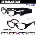 スポーツゴーグル スポーツメガネ キッズ 子供用 度付き対応 AT1001 5カラー