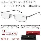 老眼鏡 おしゃれ 男性用 女性用 リーディンググラス シニアグラス ブルーライトカット メンズ レディース アンダーリム BRIGHT-S 専用ケース付き