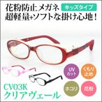 花粉症 メガネ おしゃれ 子供用 花粉症対策 眼鏡 CV03K UVカット くもり止め 軽量 調整可能ラバーモダン