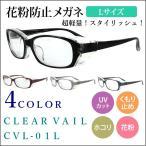 花粉メガネ おしゃれ 花粉症対策 メンズ Lサイズ 眼鏡 CVL-01L UVカット くもり止め 軽量