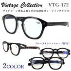 老眼鏡 おしゃれ 男性用 女性用 リーディンググラス シニアグラス メンズ レディース ブルーライトカット ヴィンテージクラシック  VTG-172 4度数展開