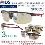 FILA サングラス スポーツサングラス メンズ レディース ゴルフ ランニング ブルーライトカット SF6652J 送料無料※沖縄以外
