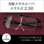 メガネ型ルーペ 拡大鏡 クリアルーペ 跳ね上げ 双眼メガネルーペ HF-60F 2.3倍 両手が使える拡大鏡