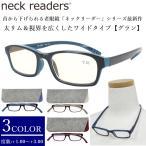 首かけ PC老眼鏡 おしゃれ 男性用 リーディンググラス シニアグラス 女性用 ブルーライトカット メンズ レディース ネックリーダー グラン 3カラー 5度数展開