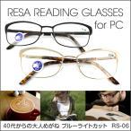 老眼鏡 おしゃれ 男性用 女性用 メンズ レディース ブルーライトカット シニアグラス リーディンググラスRS-06