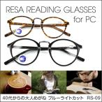 老眼鏡 おしゃれ 男性用 女性用 リーディンググラス シニアグラス ブルーライトカット メンズ レディース RS-09 ボストンシェイプ 定形外選択で送料無料