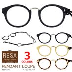 RESA ペンダントルーペ 眼鏡型 おしゃれ レディース 首飾り 拡大鏡 虫眼鏡 RSP-001 ブラック/ベージュ/ブラウンデミ 定形外郵便で送料無料