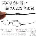 老眼鏡 おしゃれ 男性用 女性用 リーディンググラス シニアグラス メンズ レディース 薄型 コンパクト老眼鏡 栞 SHIORI SI-01B オーバルタイプ 4度数展開