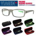携帯用 折りたたみ 老眼鏡 リーディンググラス おしゃれ メンズ レディース VIAGEM 6カラー 3度数 ケース付き シニアグラス 持ち運び便利 定形外選択で送料無料