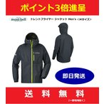 ショッピングモンベル mont-bell モンベル 男性用レインウェア トレントフライヤー ジャケット 1128541