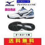 ショッピングスポーツ シューズ MIZUNO ミズノ テニスシューズ オールコート仕様 ブレイクショットAC 61GA1740-09