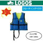 ROGOS ロゴス キッズ レジャー用ライフジャケット フローティングベスト子供用M(140〜160cm) 66812110