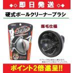 【即日発送】 野球メンテナンス用品 硬式ボール用クリーナーブラシ 汚れ落とし BGB326