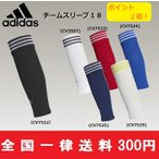 adidas アディダス サッカー チームスリーブ18  ソックス DRW44