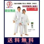 KUSAKURA 九桜 初級者用柔道衣3点セット(上着+ズボン+帯)学校用 【即日発送可能】 :JNW2