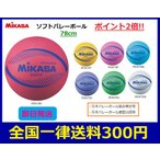 MIKASA ミカサ ソフトバレーボール78cm 日本バレーボール協会検定球 MSN78