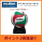 molten モルテン バレーボール用品 サインボール マスコットボール/記念ボール/贈答品 V1M500