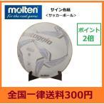 molten モルテン サッカーサイン色紙 ヴァンタッジオ〔10枚入り〕 XA0110-FV