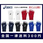 アシックス バスケット用手袋 手甲ニット手袋 両手用 XBG032