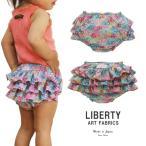 送料無料 日本製 子供服 3段フリフリブルマ 綿100% ベビーキッズ 赤ちゃん用 ハンドメイド フリーサイズ リバティ LIBERTY タナローン