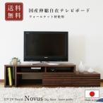 送料無料 119幅 伸縮自在テレビボード ウォールナット無垢材 くるみ オイル塗装 日本製 国産 TVボード テレビ台 引出し スライド式 左右設置可能