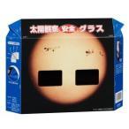 お家で観察 太陽観察 太陽観察安全グラス 日食 観察 減光フィルター 月を調べる