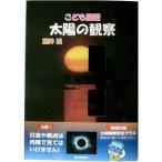 秋の夜空 お家で学ぶ こども図鑑 太陽の観察 自由研究 宿題 本 宇宙 地球 月 太陽 惑星
