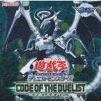 遊戯王OCG デュエルモンスターズ CODE OF THE DUELIST BOX(30個入)
