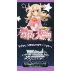 ヴァイスシュヴァルツ エクストラブースター Fate/kaleid liner プリズマ☆イリヤ ドライ!! BOX(6個入)
