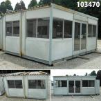 103470 中古 格安現状販売 5.5m 2連棟 ユニットハウス プレハブ 事務所 休憩室 倉庫