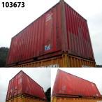 103673 中古 格安現状販売 20ft ドライコンテナ ユニットハウス プレハブ 倉庫 物置 小屋 DIY