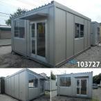 103727 中古 格安現状販売 5.5m 2連棟 ユニットハウス コンテナ プレハブ 倉庫 物置 小屋 DIY