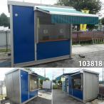 103818 中古 格安現状販売 2.8m ユニットハウス コンテナ プレハブ 倉庫 物置 小屋 DIY