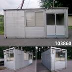 103860 中古 格安現状販売 5.7m ユニットハウス プレハブ 事務所 休憩室 倉庫