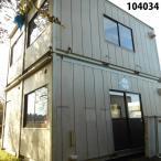 104034 中古 格安現状販売 5.6m 2階建て2連棟 ユニットハウス プレハブ 事務所 休憩室 倉庫