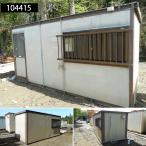 104415 中古 格安現状販売 4.6mユニットハウス・プレハブ 事務所 休憩室 倉庫