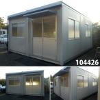 104426 中古 格安現状販売 5.7m 2連棟 ユニットハウス コンテナ プレハブ 倉庫 物置 小屋 DIY