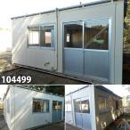 104499 中古 格安現状販売 5.3m 3連棟 ユニットハウス プレハブ 事務所 休憩室 倉庫