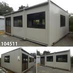 104511 中古 格安現状販売 5.6m 3連棟 ユニットハウス コンテナ プレハブ 倉庫 物置 小屋 DIY