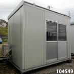 104549 中古 格安現状販売 3.2m ユニットハウス コンテナ プレハブ 倉庫 物置 小屋 DIY