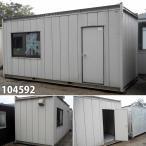104592 中古 格安現状販売 ナガワ 5.4m ユニットハウス スーパーハウス プレハブ 事務所 休憩室