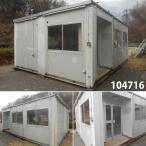 104716 中古 格安現状販売 6.4m 2連棟ユニットハウス・コンテナ・プレハブ・倉庫・物置・小屋・DIY