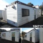 104717 中古 格安現状販売 6m ユニットハウス コンテナ プレハブ 倉庫 物置 小屋 DIY