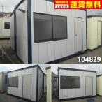 104829 中古 格安現状販売 3.6m ユニットハウス コンテナ プレハブ 倉庫 物置 小屋 DIY