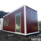 105132 中古 格安現状販売 5.4m ユニットハウス コンテナ プレハブ 倉庫 物置 小屋 DIY