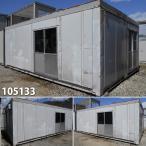 105133 中古 格安現状販売 7.2m 2連棟 ユニットハウス コンテナ プレハブ 倉庫 物置 小屋 DIY